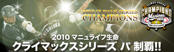 titleimg_climax2010_champ.jpg